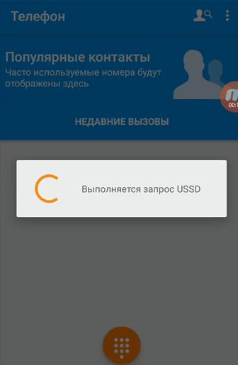 как взять в долг на мтс 100 рублей на телефон номер почтобанк кредит онлайн